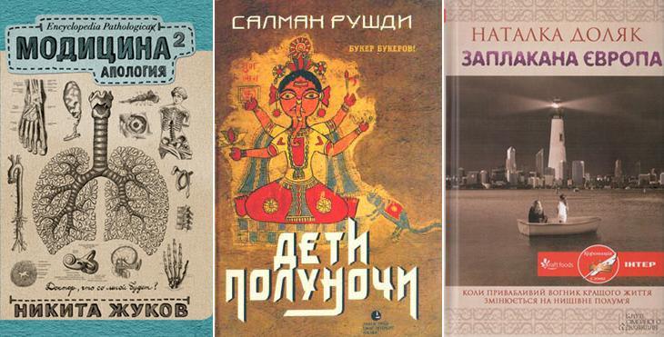 Що почитати: наук-поп, Наталка Доляк та Салман Рушді