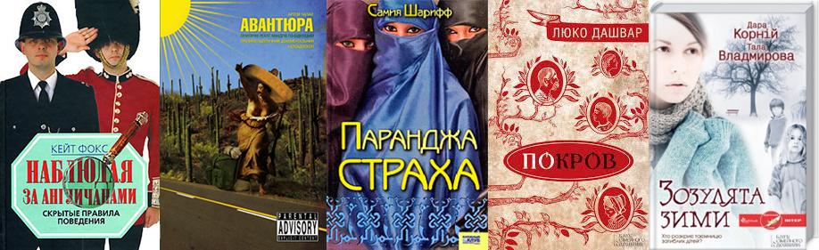 Що можна почитати: пригоди, невдала містика, романи та антропологічний нарис