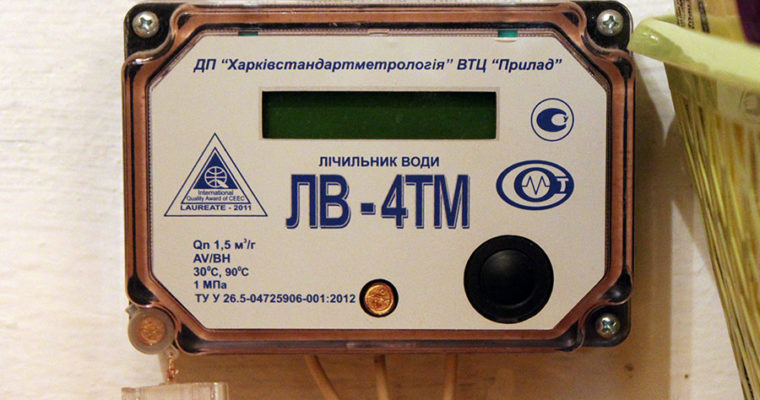 Багатотарифний лічильник гарячої води: досвід за 2.5 роки користування